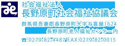 長野原町社会福祉協議会 ロゴ